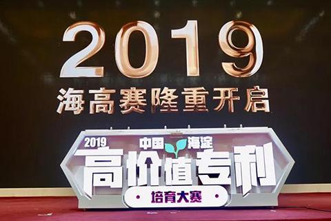 2019中国·海淀高价值专利培育大赛正式启动