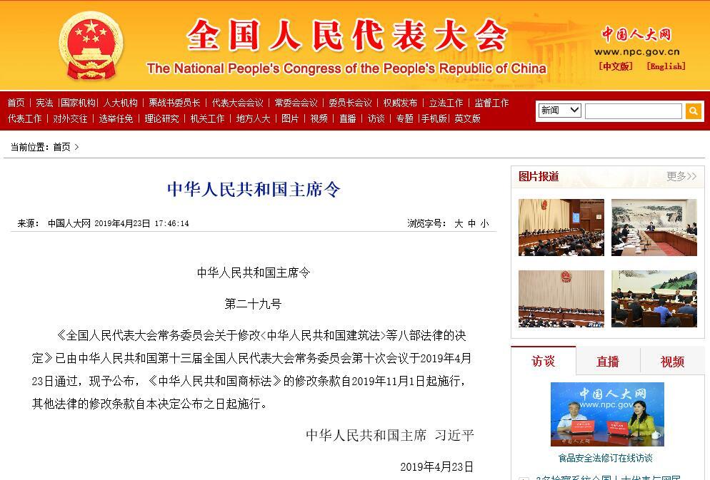 《中华人民共和国反不正当竞争法》全文