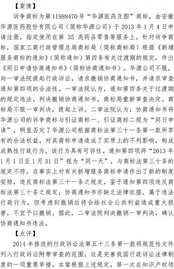 北京法院发布2018年知识产权司法保护十大案例 近半数为国内首例