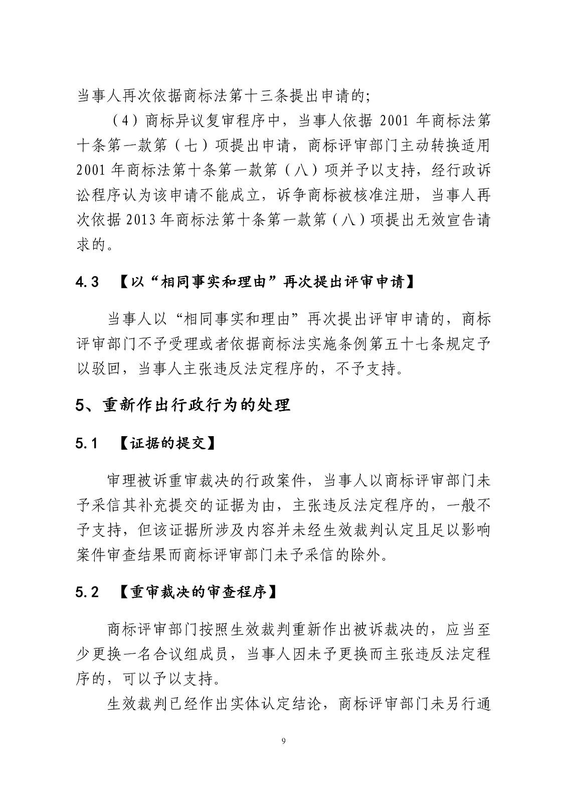 北京法院制定《商标授权确权行政案件审理指南》