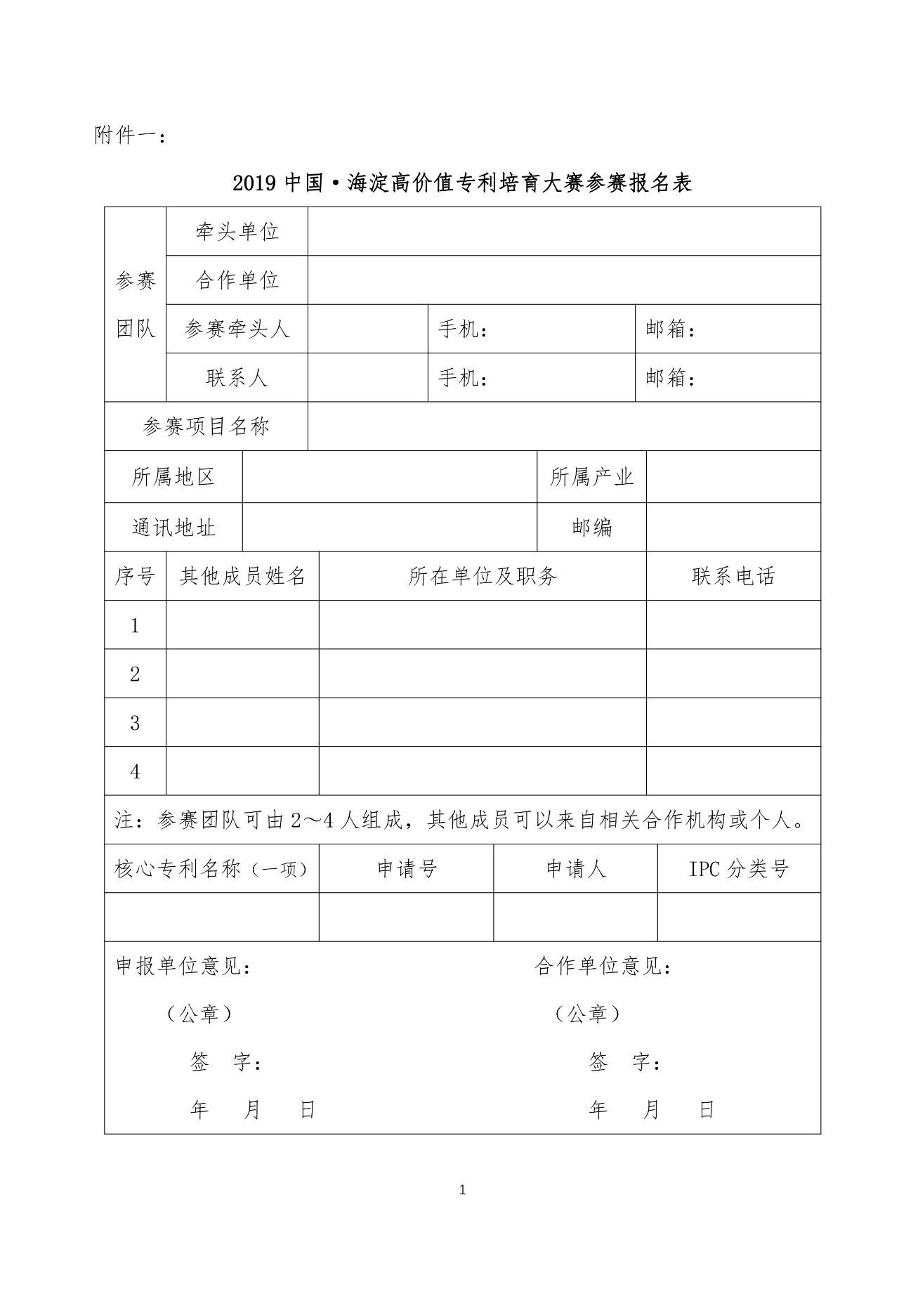 """""""2019中国·海淀高价值专利培育大赛""""正式启动!(附参赛规则+时间表)"""