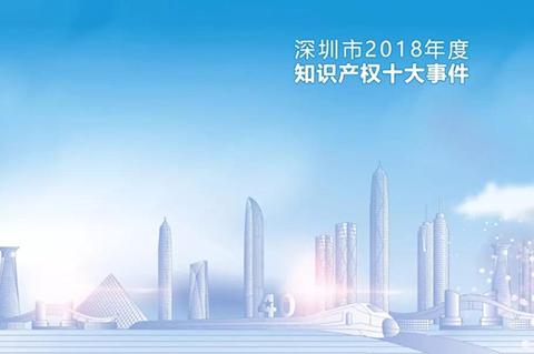 深圳市发布2018年度知识产权十大事件