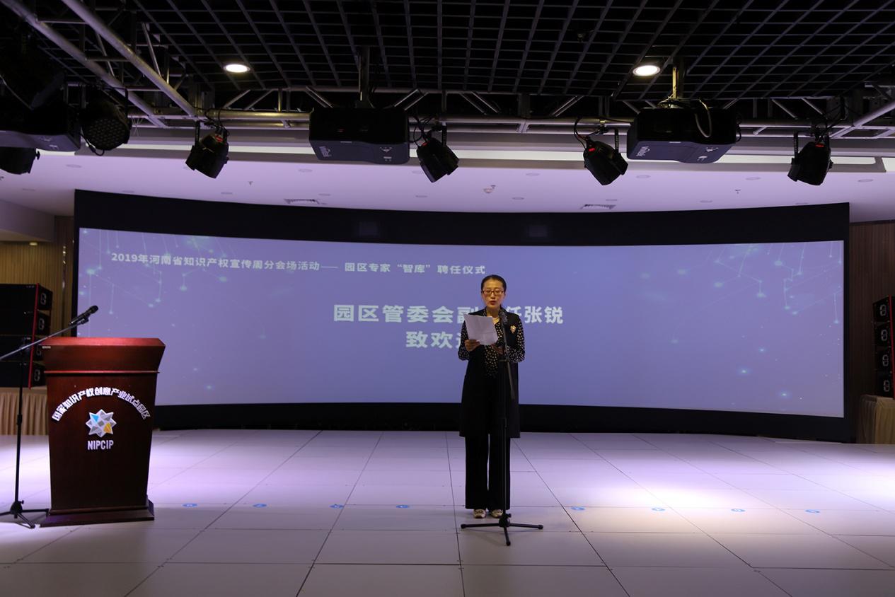 2019中部知识产权金融论坛在郑州举行