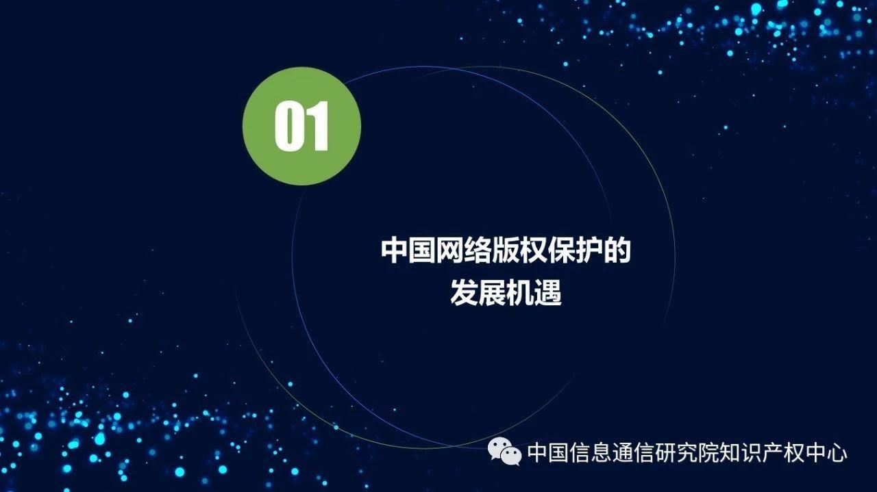 《2018年中国网络版权保护年度报告》发布(附PPT)
