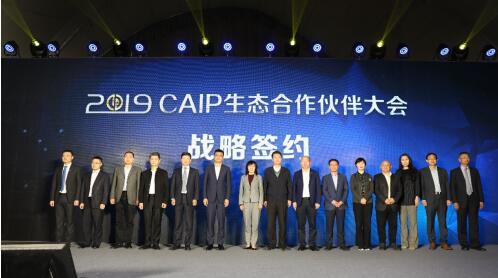 sixlens全球首发‖CAIP2019年生态合作伙伴大会顺利召开