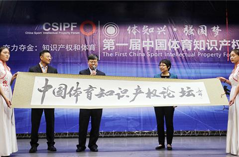 第一届中国体育知识产权论坛于北京举行