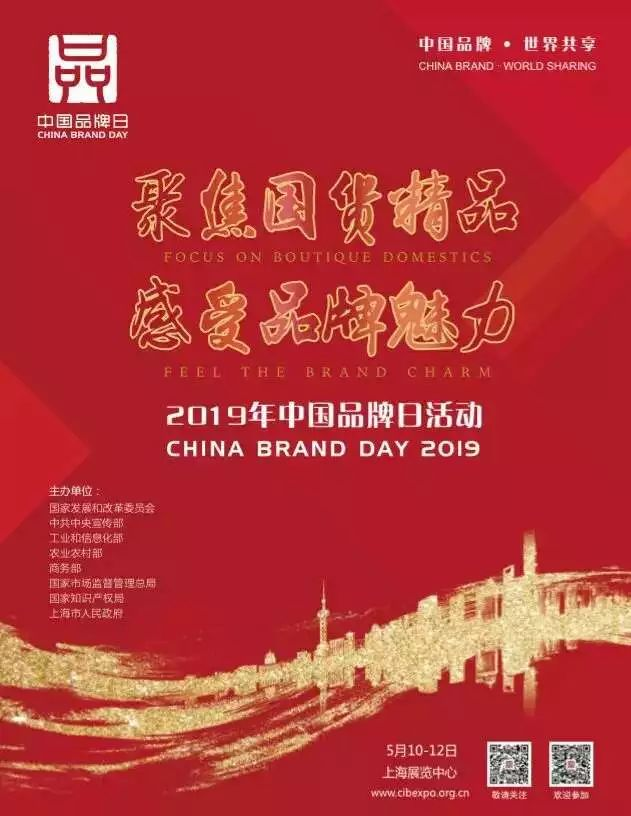 2019中国品牌日之知识产权分论坛将于5月11日在上海举行