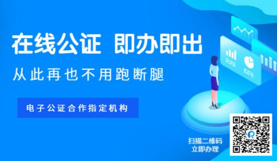 """商标在线公证:""""万里长征""""变""""一键触达"""""""
