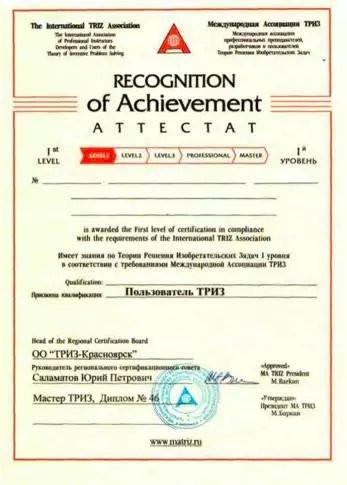 中专隆天诚邀您参加:国际TRIZ(萃智)一级认证培训班