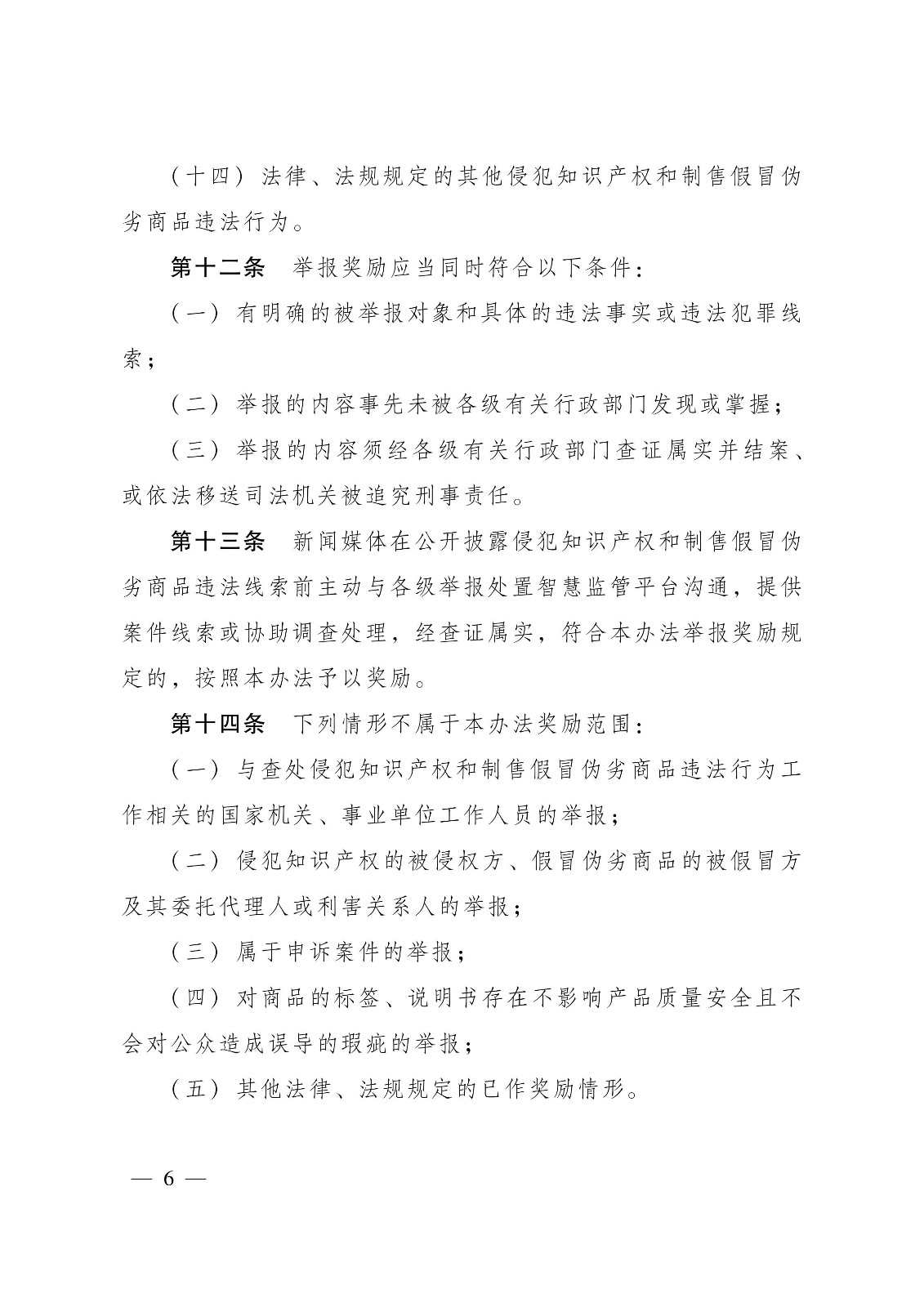 奖励50万元!广东省举报侵犯知识产权违法行为奖励办法(2019.7.1起施行)