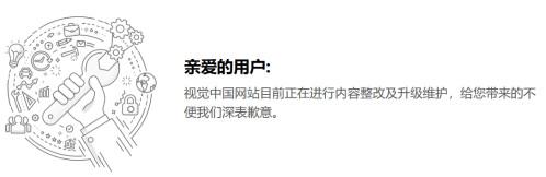 从视觉中国事件看图片版权侵权与合理使用