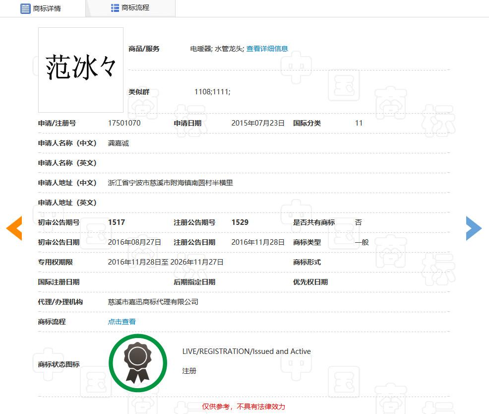 """""""范冰々""""商标无效宣告裁定书(全文)"""