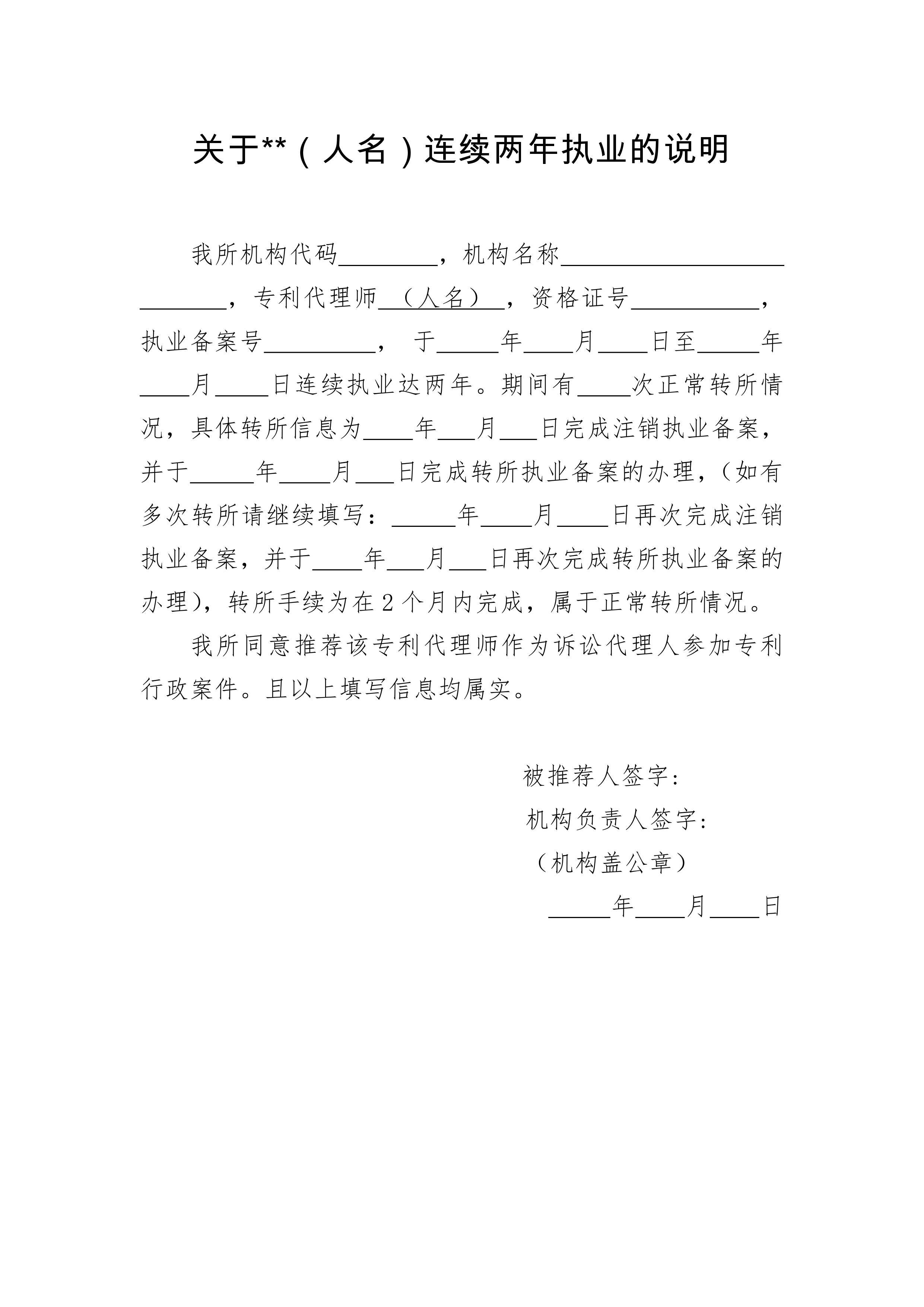 通知!推荐专利代理师作为诉讼代理人参加专利行政案件信息采集申报