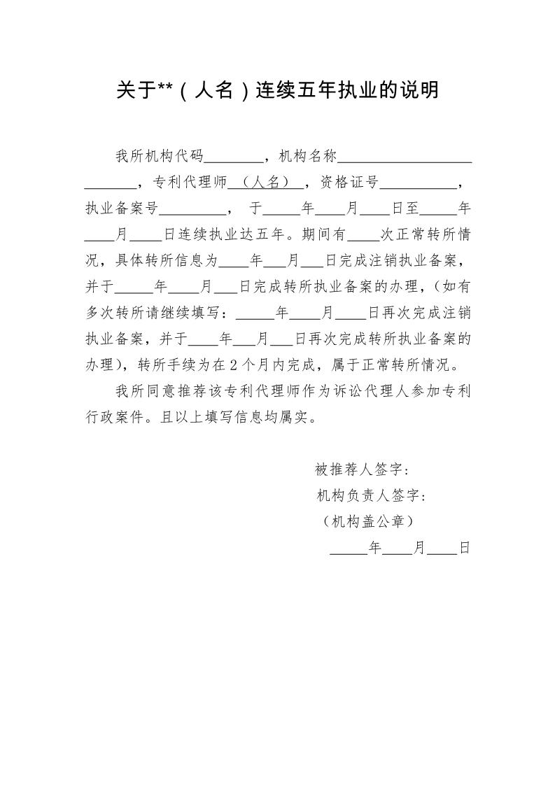 通知!推荐专利代理师作为诉讼代理人参加专利民事案件信息采集申报