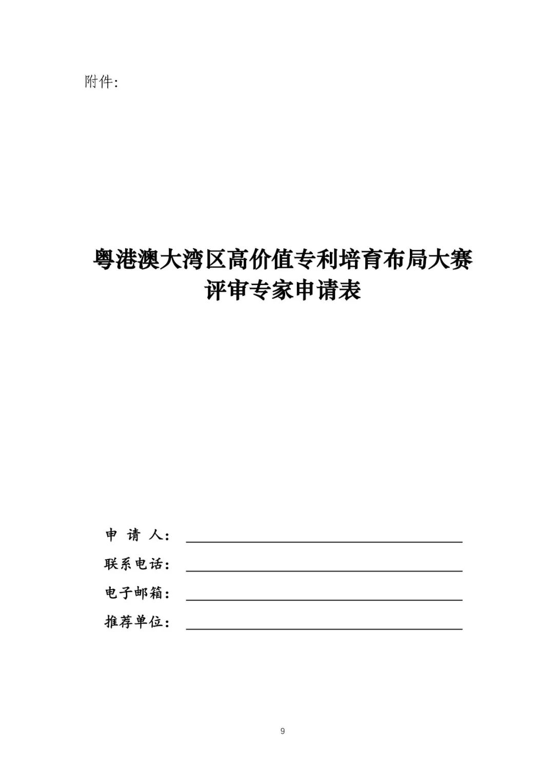 《湾高赛评审专家遴选办法》全文