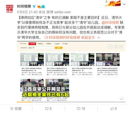 清华起诉幼儿园最新进展来了!原告律师回应