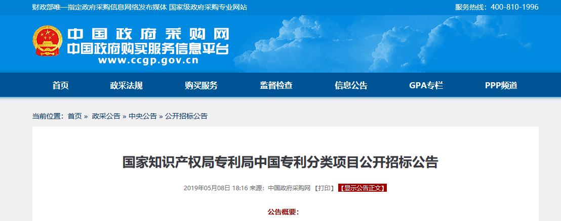 1亿3千万!国知局专利局中国专利分类项目公开招标(全文)