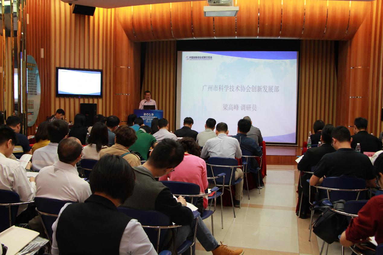 奥凯成功举办2019中国创交会前期系列活动之高校新材料产业科技成果推介会