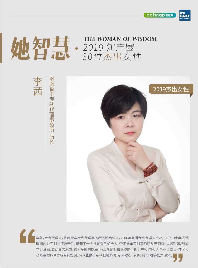 名单揭晓!她智慧·2019 知产圈 30 位杰出女性榜