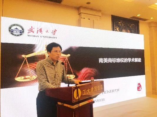 《中华商标协会会员企业商标国际抢注预警报告》发布会暨海外维权春季研讨班在北京成功举行