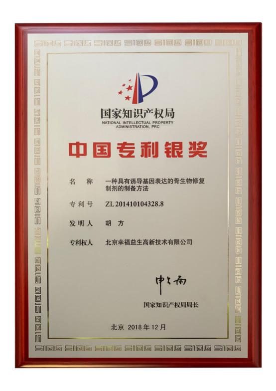 """打造高价值专利培育""""海高赛""""模式——2018""""海高赛""""参赛项目跟踪(一)"""