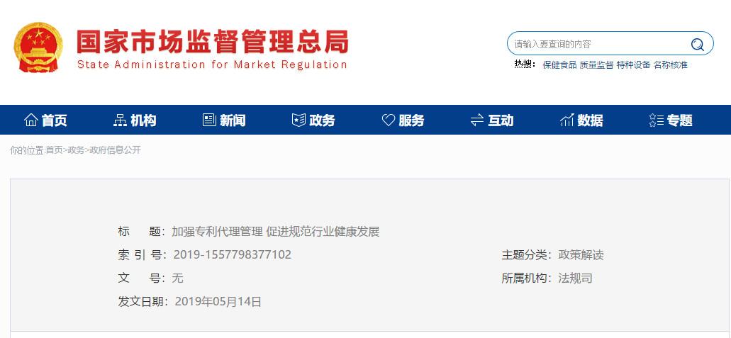 解读:《专利代理管理办法》《专利代理师资格考试办法》