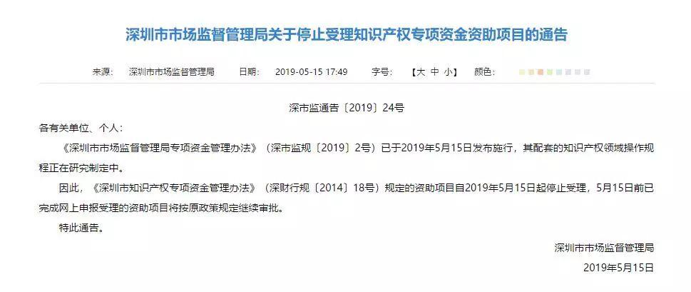 注意!深圳停止受理知识产权专项资金资助项目