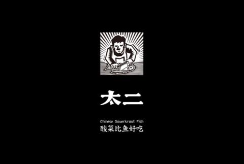 """#晨报#索赔100万!广州太二公司诉称""""太二""""商标被擅用"""