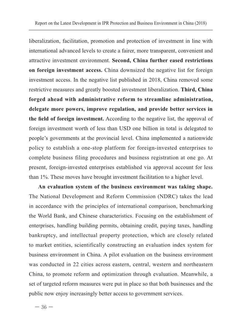 2018中国知识产权保护与营商环境新进展报告(全文)