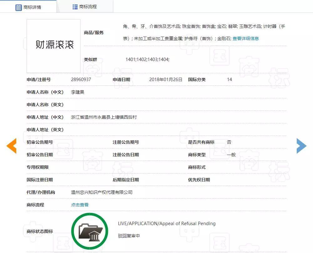 「财源滚滚」商标驳回复审决定书(全文)