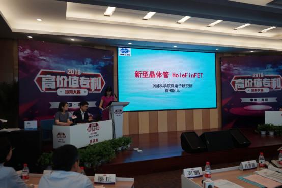 """""""新型晶体管Hole FinFET""""专利技术分析—2018""""海高赛""""参赛项目跟踪(四)"""