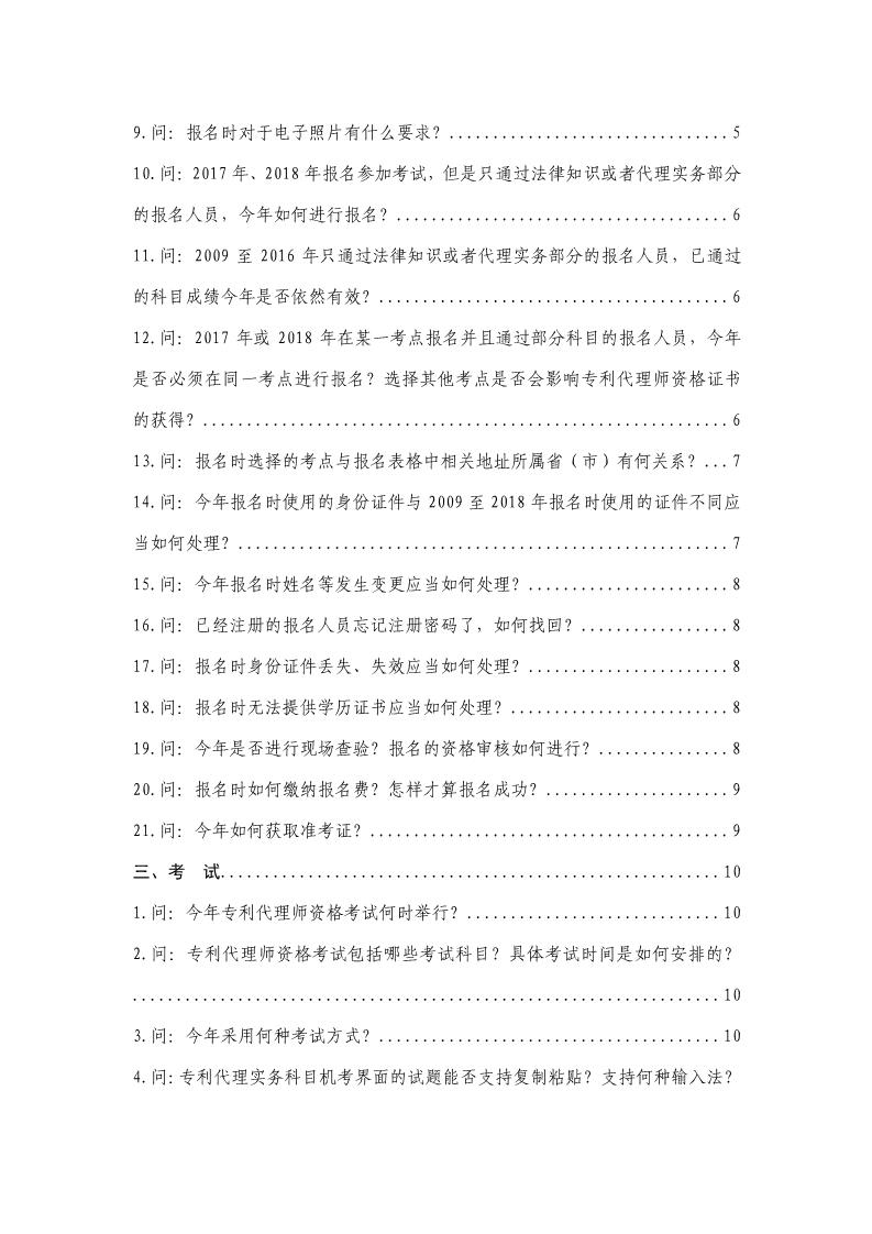刚刚!国知局发布《2019年专利代理师资格考试常见问题解答》