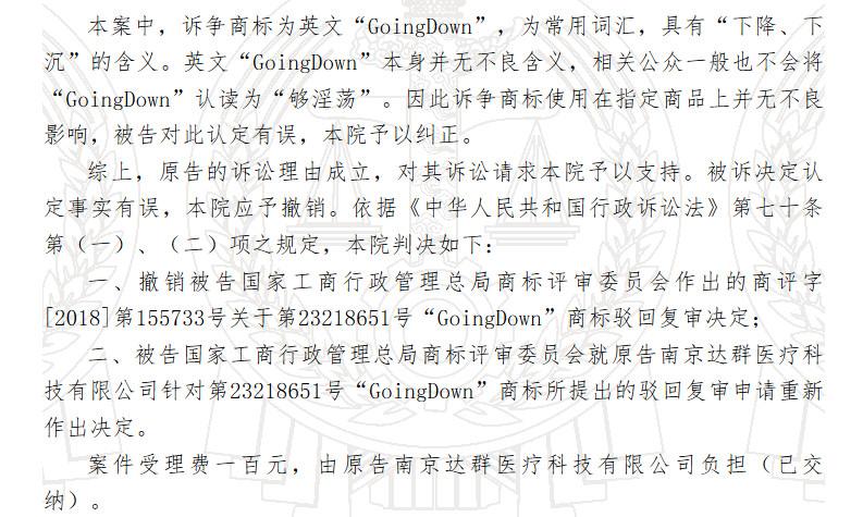 """""""GoingDown""""够淫荡商标复审案一审判决书(全文)"""