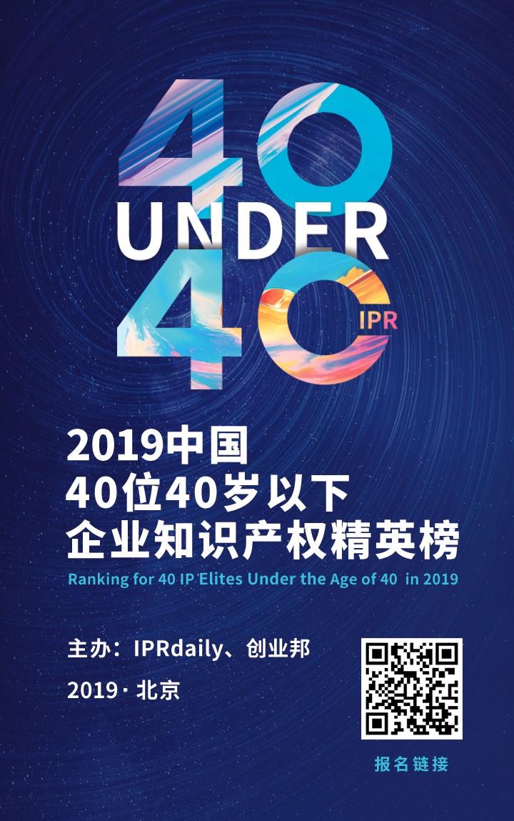 IPRdaily发布科创板首批25家上市企业发明专利排行榜