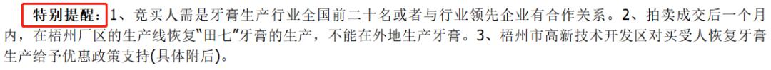 """2.3亿!""""田七""""系列商标和建筑被高价拍卖"""