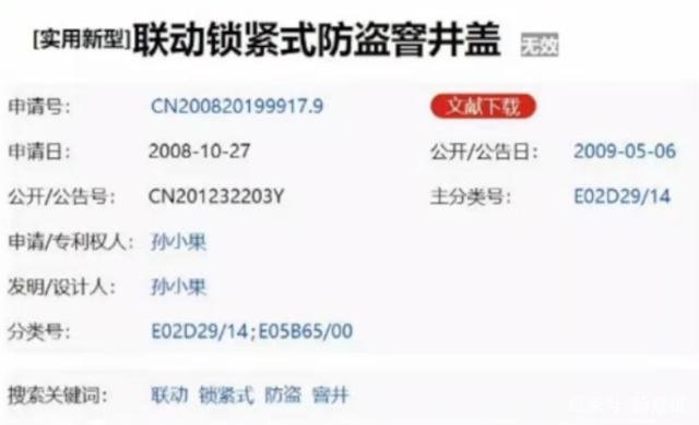 探访孙小果专利申报事务所!负责人:不问用途是职业习惯