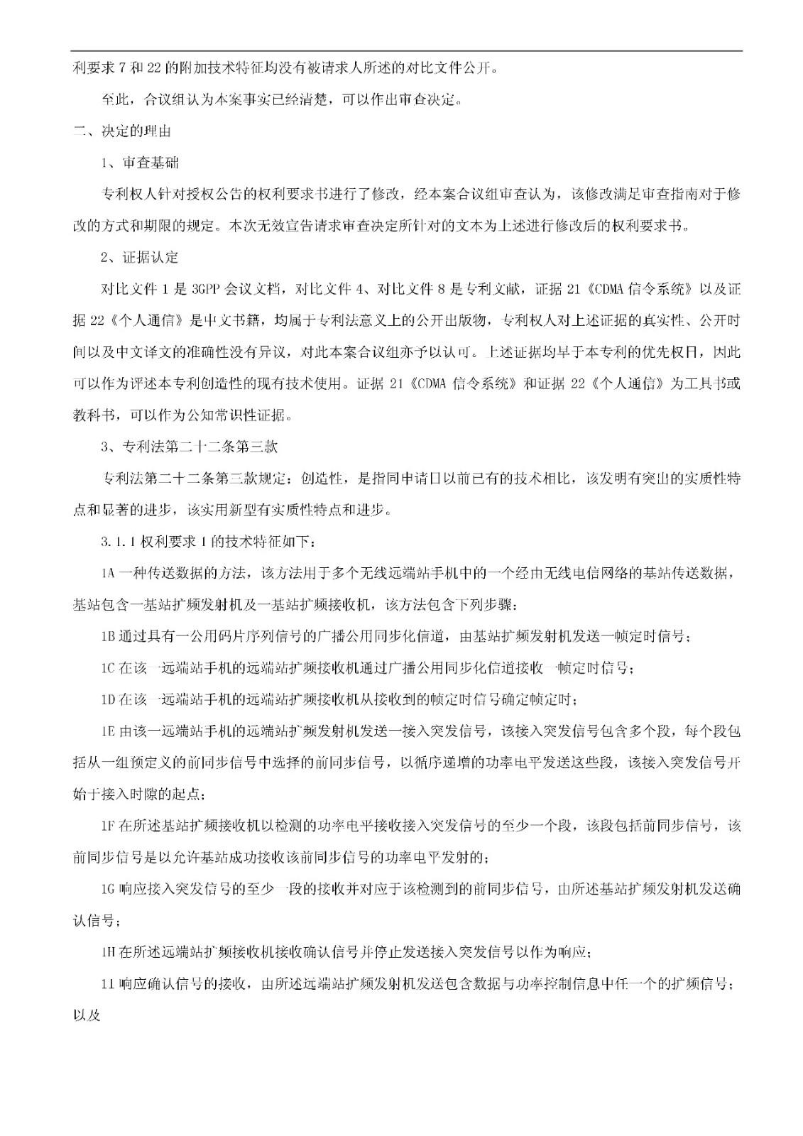 索赔5000万!小米被诉侵权的专利被宣告全部无效(附:决定书全文)