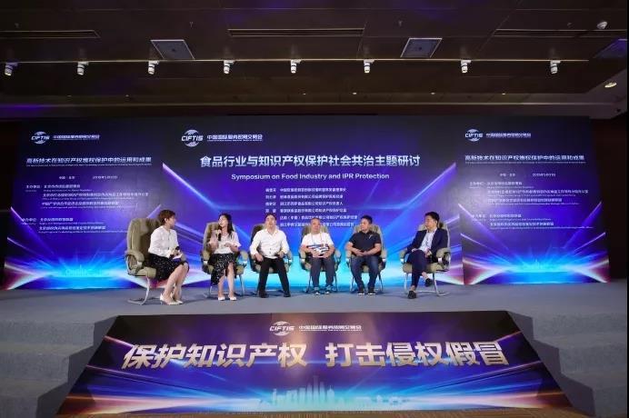 2019中国(北京)打击侵权假冒交流大会成功举办