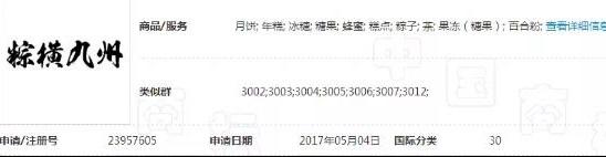 """""""粽爹""""""""粽美人""""""""粽宝宝""""""""粽统世家""""看端午节的惊奇商标!"""