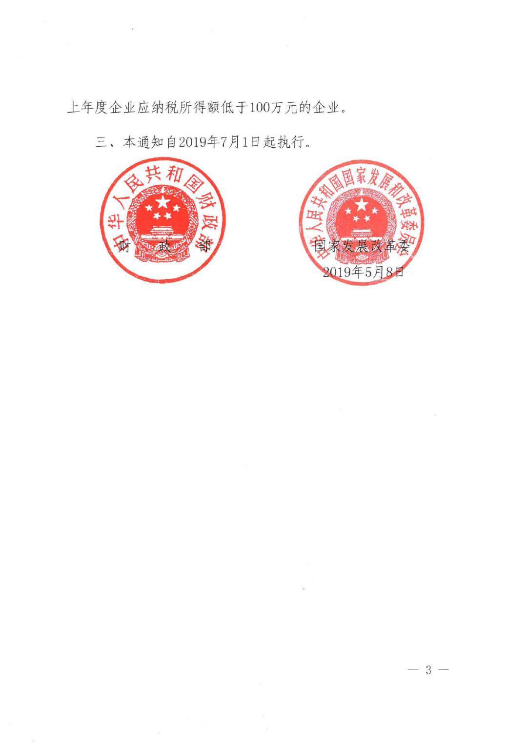 专利费减调整:个人4.5万到6万,单位30万到100万