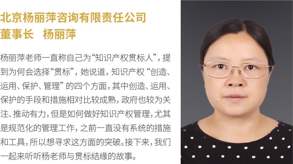 她智慧专访 | 杨丽萍:我叫自己知识产权贯标人!