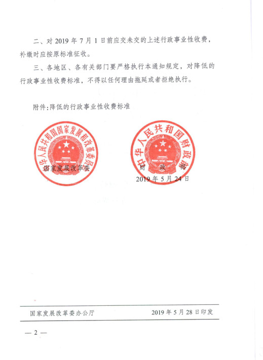 财政部 国家发改委:降低商标续展费、变更费等!(2019.7.1起施行)