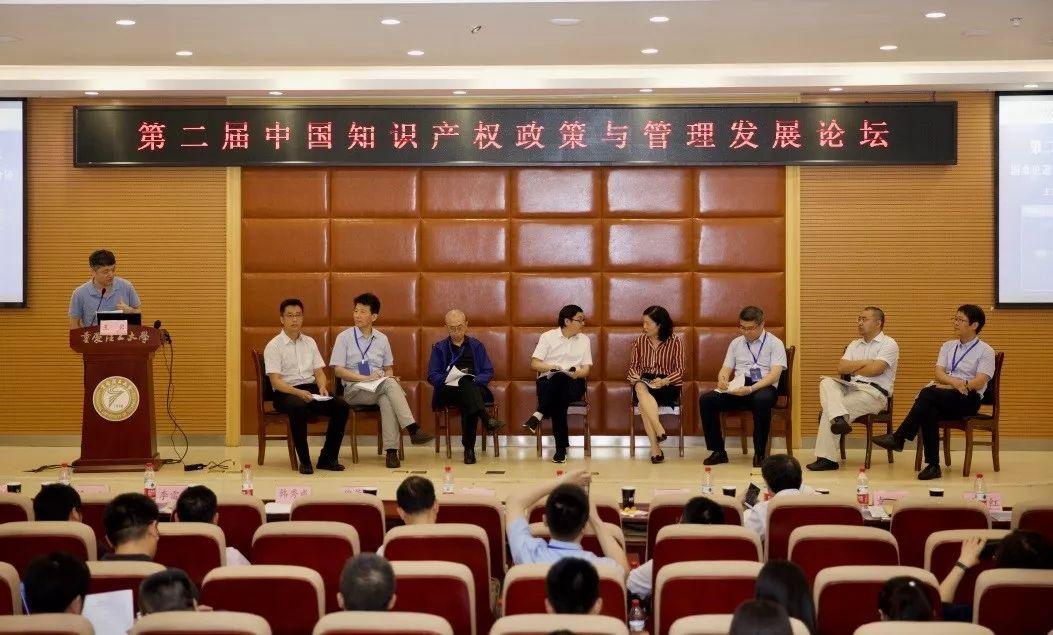 第二届中国知识产权政策与管理发展论坛在重庆举行