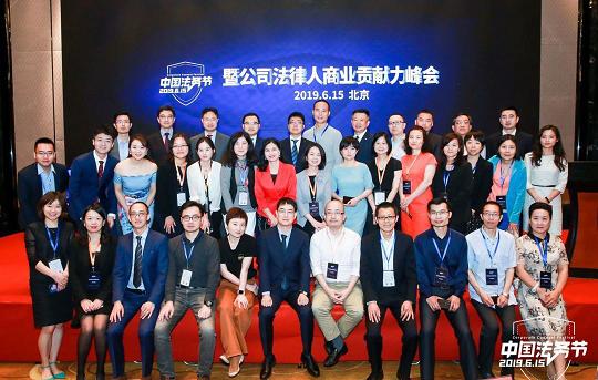 2019中国法务节成功举办