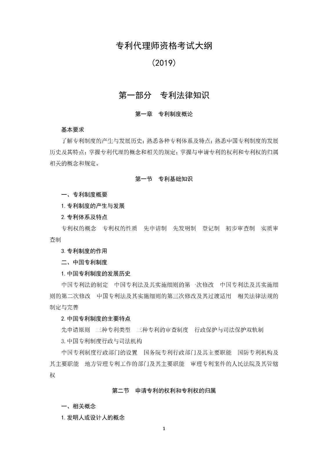 通知!国知局《2019年全国专利代理师资格考试大纲》发布