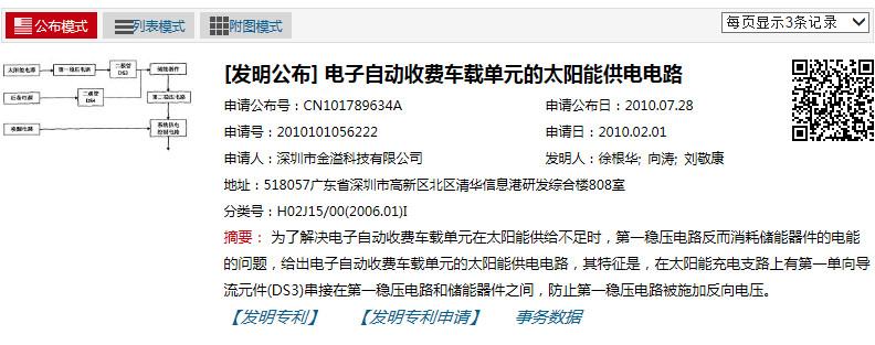 索赔1亿元的ETC专利侵权案最新进展!涉案专利被无效,一审索赔被驳回