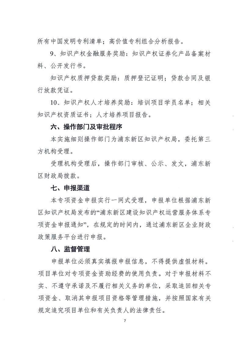 上海市知识产权贯标奖励政策