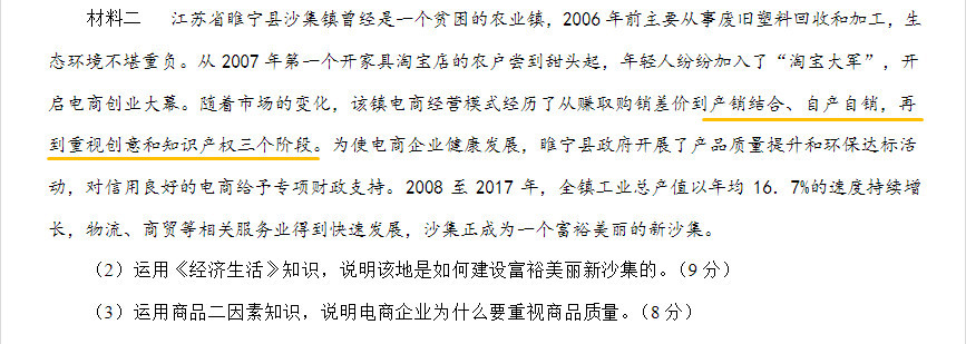 知识产权又双叒叕亮相高考试卷!