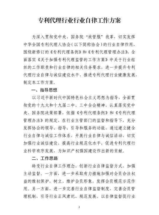 《专利代理行业行业自律工作方案》(全文)