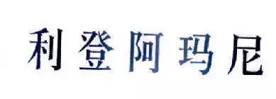 #晨报#英特尔拟出售8500项专利!与蜂窝无线连接相关;别了,皇台?复产推新,40枚商标或遭拍卖